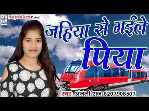 || ( Anjali Raj ) || New Bhojpuri...