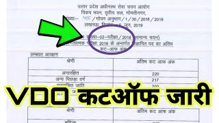 UPSSSC VDO Exam 2018 Final Cut Off जारी, सच या झुठ | Study Channel