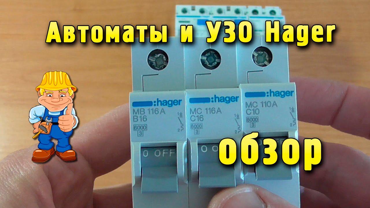 Автоматические выключатели и УЗО Hager - обзор