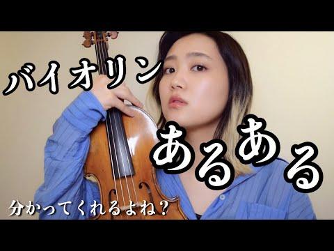 【 爆笑 】【 バイオリン 】みんな共感してくれるよね?クラシックバイオリニストがバイオリンあるあるを本気で再現してみた!!!【 情熱大陸 】- Eng.sub. -