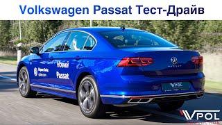 Volkswagen Passat B8. Лучше уже НЕ БУДЕТ... Тест-Драйв.