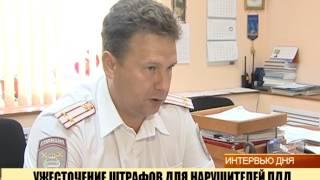 видео Новые штрафы за нарушение ПДД от 1 сентября 2013г
