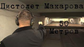 Пистолет Макарова. 50 метров?