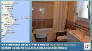 4-х комнатная вилла с 3-мя ваннами в Villa, Benitachell, Alicante(, 2015-03-30T06:16:06.000Z)