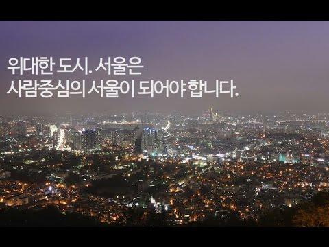 서울특별시 대표 비전영상입니다...(국문)