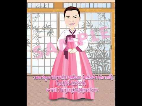 วาดการ์ตูนล้อเลียนใส่ชุดเกาหลี