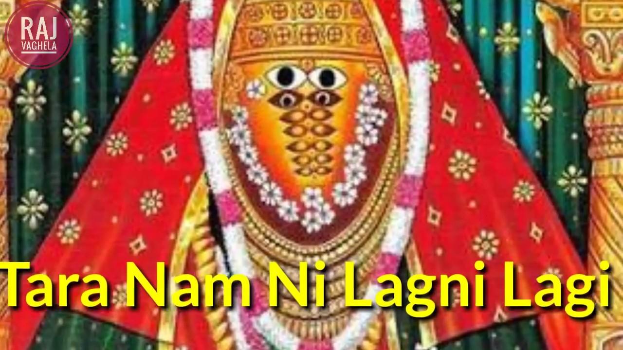 gita rabari ashapura maa whatsapp status part 2 youtube