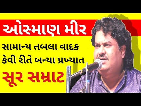 Osman Mir Biography In Gujarati | Singer | Life Story