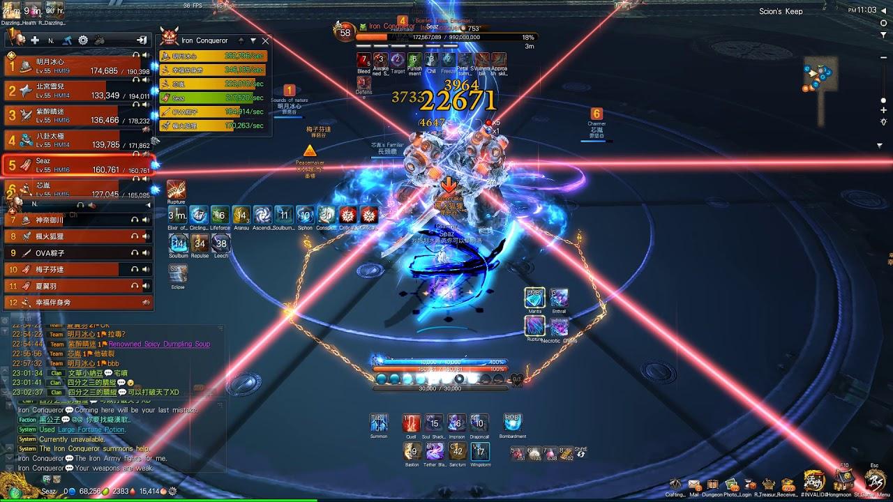 Blade & Soul TW: Scion's Keep - Iron Conqueror - 12 man mode