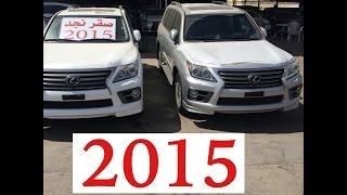 اسعار لكزس سبورت 2015 الرياض LEXLIS 570 SPORT 2015 بتاريخ 1435/12/13