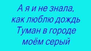 МакSим - Дождь (Lyrics, Текст Песни)