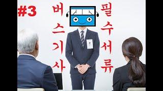 버스기사 취업하기 #3 이력서꿀팁 필수서류들을 준비해보…