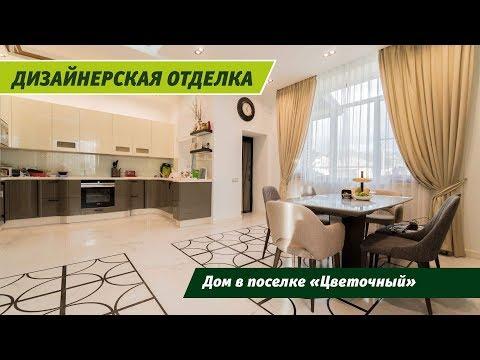 """Великолепный дом 300 м2 """"под ключ"""" в поселке Цветочный - обзор с планировкой"""