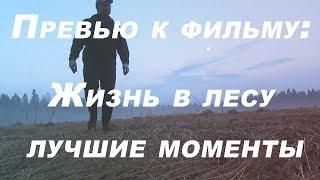 Превью к фильму - жизнь в лесу / Вологодчина / Лучшие моменты