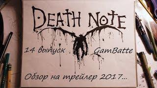 Обзор на трейлер Тетрадь смерти 2017