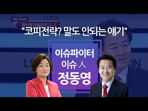 """[장윤선의 이슈파이터]28회 정동영 """"코피전략? 말도 안되는 얘기"""""""