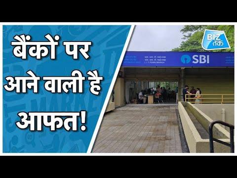बैंकों पर आने वाली है आफत! । BizTak