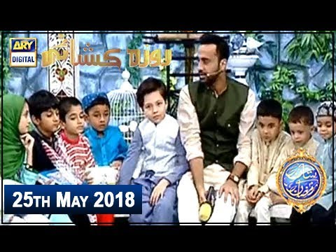 Shan E Iftar – Segment – Roza Kushai - 25th May 2018
