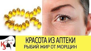 КРАСОТА ИЗ АПТЕКИ Рыбий жир для кожи Эффективные маски молодости