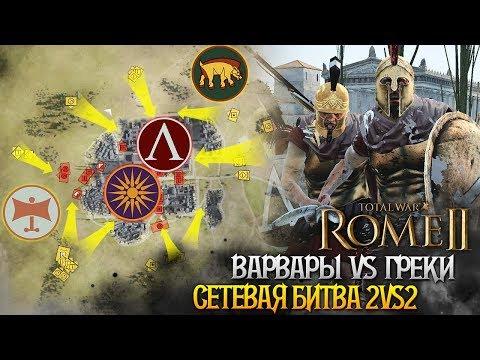 ЭТИ ВАРВАРЫ СЛОМАЮТ ЛЮБОГО СПАРТАНЦА! 2 Vs 2 Сетевые в Total War: Rome 2