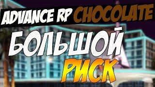 Advance RP Chocolate[37]-БОЛЬШОЙ РИСК!