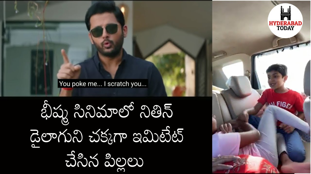 Children Imitating You Poke Me I Scratch You Dialogue From Bheeshma Movie Hyderabad Today Official Youtube
