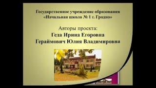 КОИ 2016. Видео-презентация ГУО