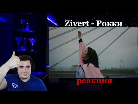 Zivert - Рокки | Премьера клипа РЕАКЦИЯ