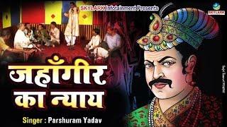 Full Bhojpuri Birha Video || Jahangir Ka Niyai || Parshuram Yadav #sky