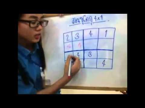 2-สอนซูโดกุตาราง 4x4.mp4
