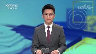 《中国三农报道》 20201225|CCTV农业 - YouTube