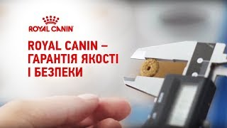 Royal Canin – гарантія якості і безпеки