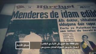 أول انقلاب عسكري في تركيا