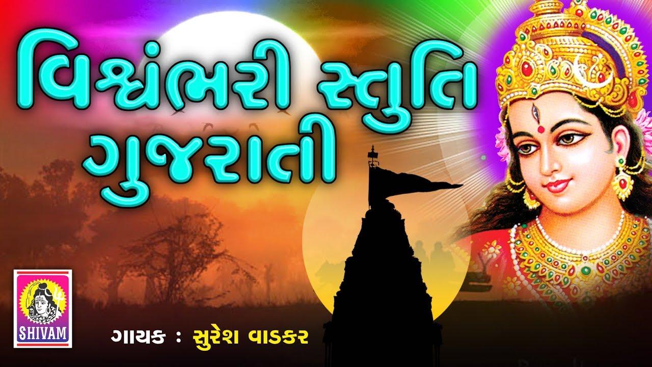 Free Vishwambhari Stuti.mp3