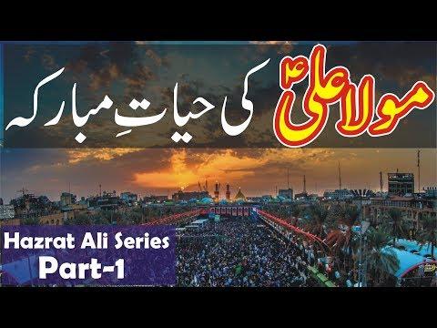 Hazrat Ali (A.S) ki Hayat e Mubarka ||  حضرت علی کی زندگی || Hazrat Ali Movie Part 1