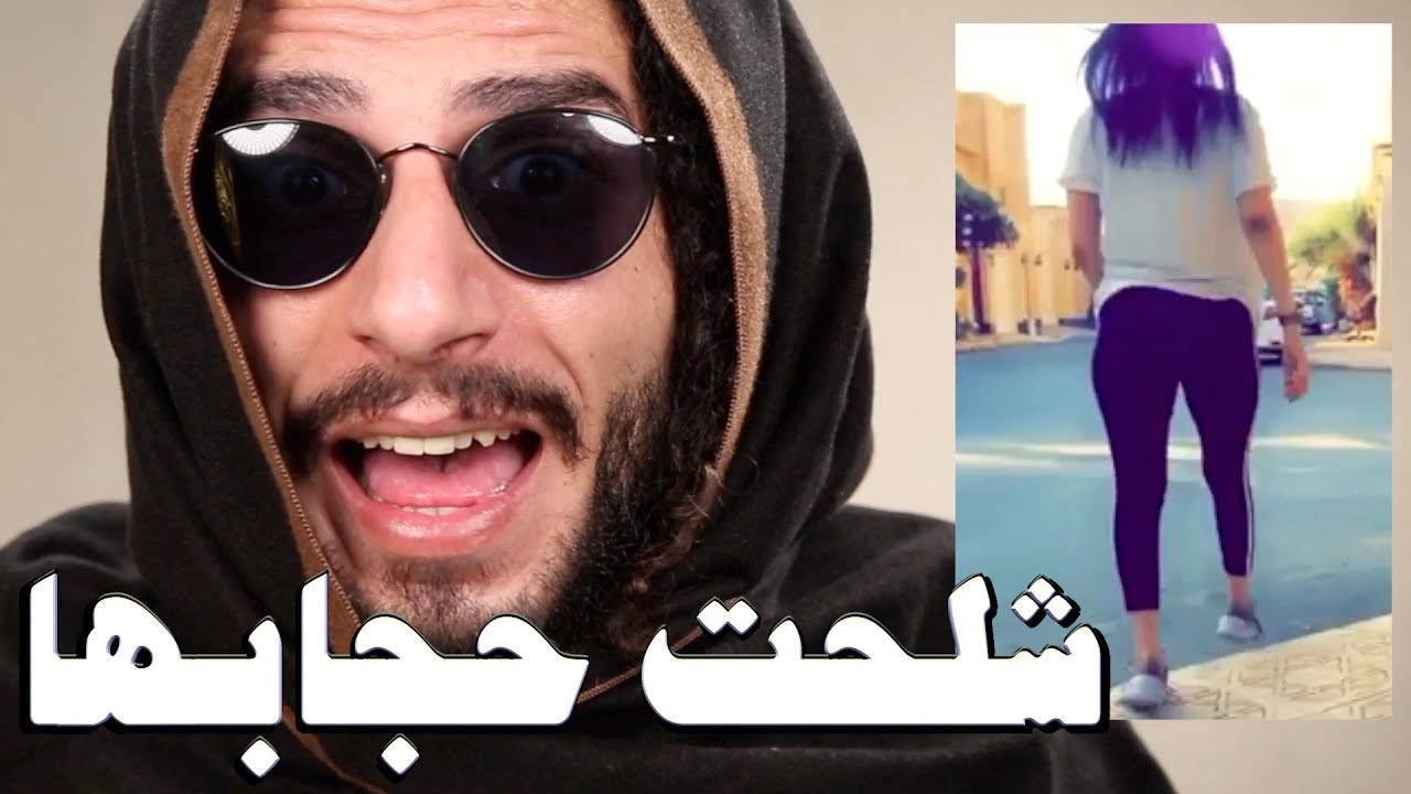 فتاة سعودية خلعت الحجاب وأثارت ضجة بملابس جريئة في شوارع الرياض