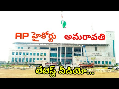 AP High Court Amaravati Latest Updates || Amaravati High Court Latest Status