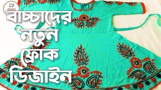 মেয়ে বাচ্চাদের ফ্রকের ডিজাইন | Frock design for girls | বাচ্চাদের জামার ডিজাইন | Baby frock design