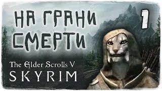 TES V: Skyrim #1 - Каджит Мурих