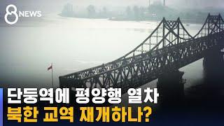 단둥역에 평양행 화물 열차…북 관광 상품 등장 / SB…