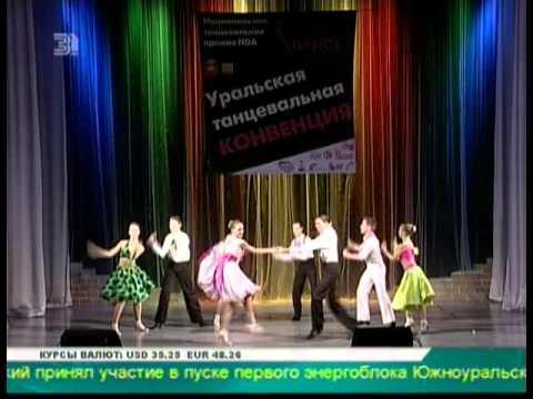 Лучшие танцоры со всего мира исполнили в Челябинске сальсу и аргентинское танго