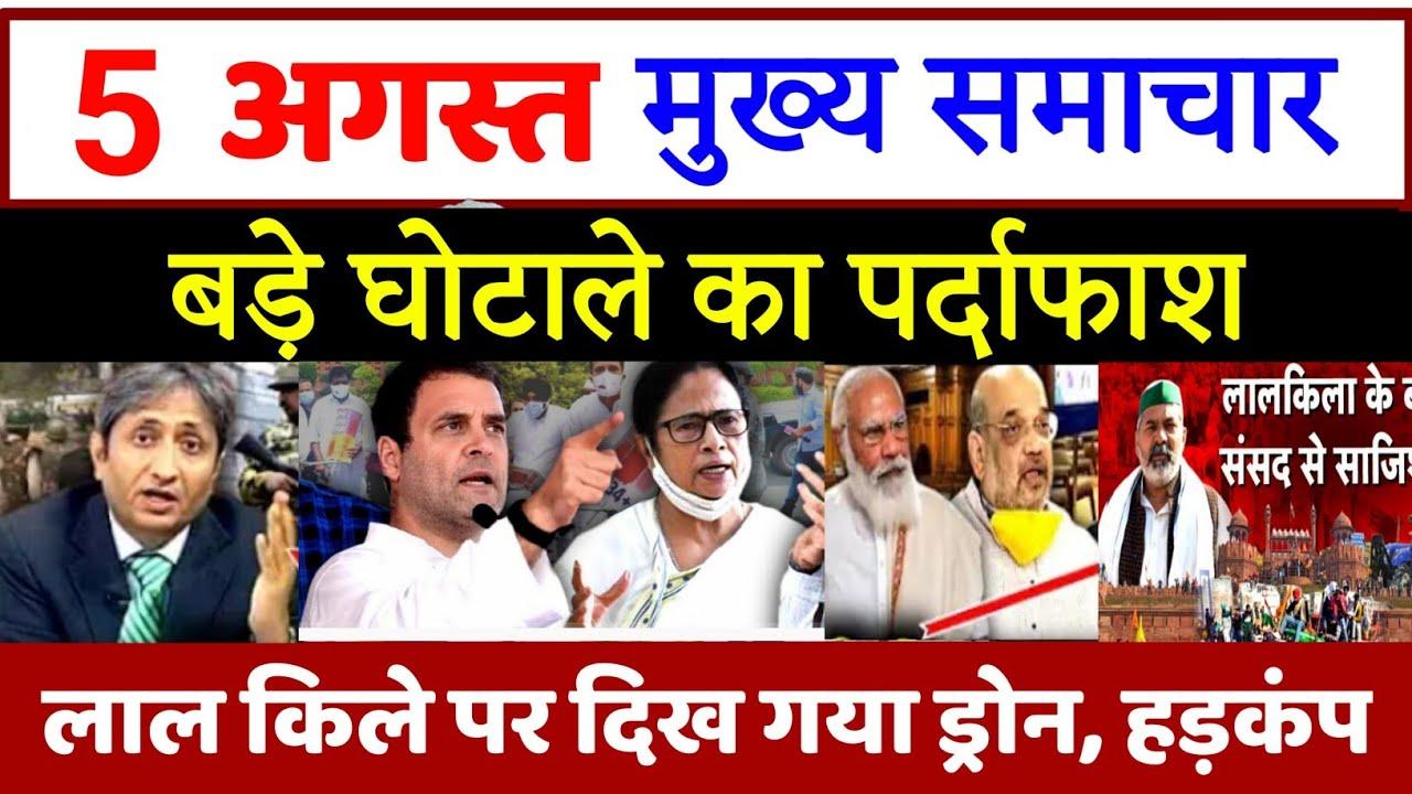 भाजपा का सूपड़ा साफ? टिकैत की चेतावनी! top today breaking news, UP election, akhilesh yadav,yogi