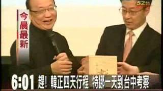 上海市長韓正赴台中 胡志強設宴款待
