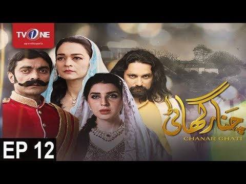 Chanar Ghati - Episode 12 -TV One Drama - 25th October2017