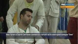 Ургант и Светлаков попали в психбольницу: съемки фильма «Елки-3»