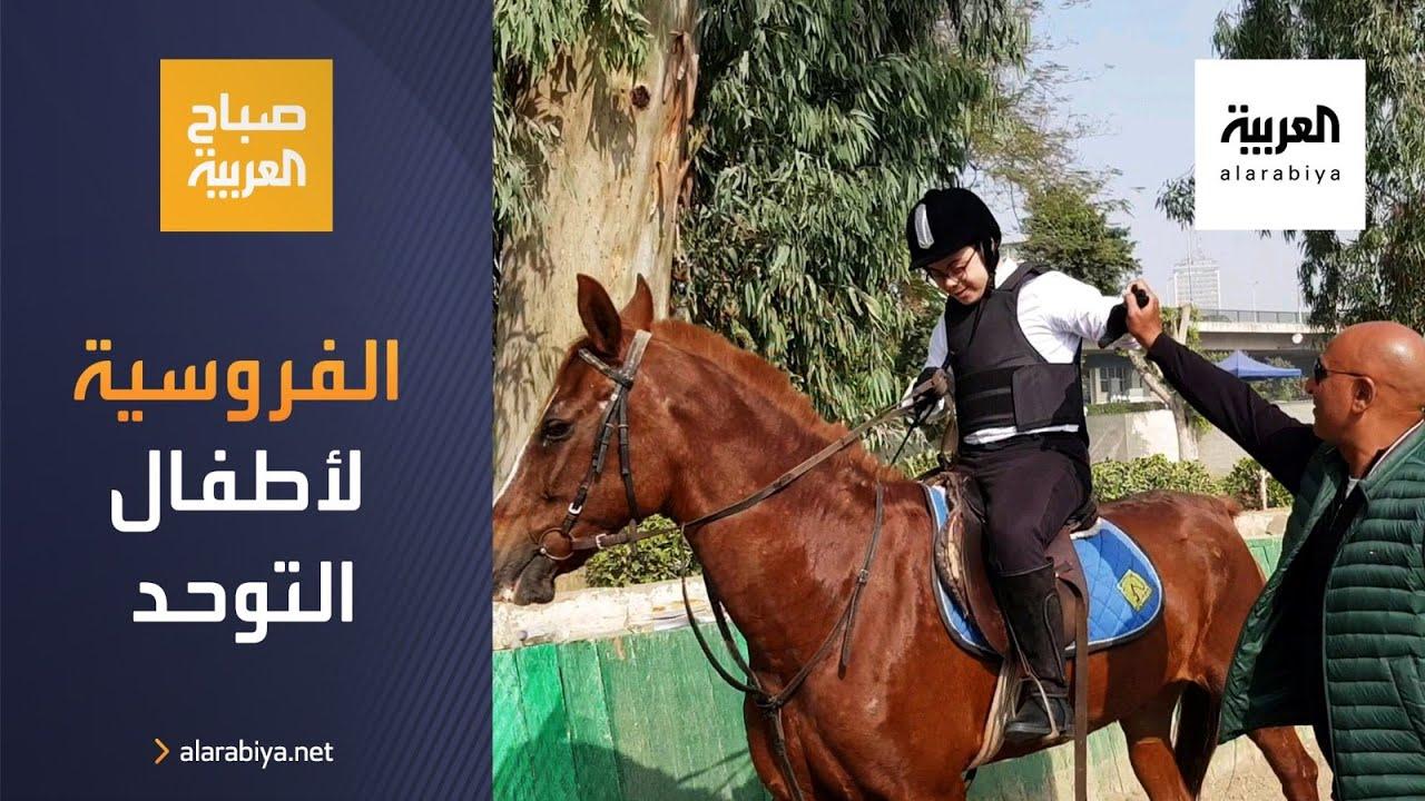 صورة فيديو : صباح العربية | الفروسية لمساعدة أطفال التوحد بمصر