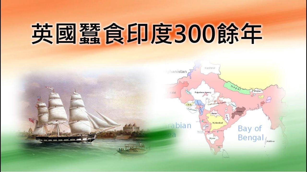 朱琦老師談印度歷史 (下)