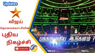 Star Vijay's New Game show starts December 1 | Replace of Start Music | Speed Vijay Television