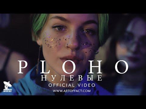 Смотреть клип Ploho - Нулевые