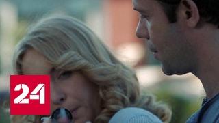 Премьера сериала на 'России 1': любовь поможет вспомнить все